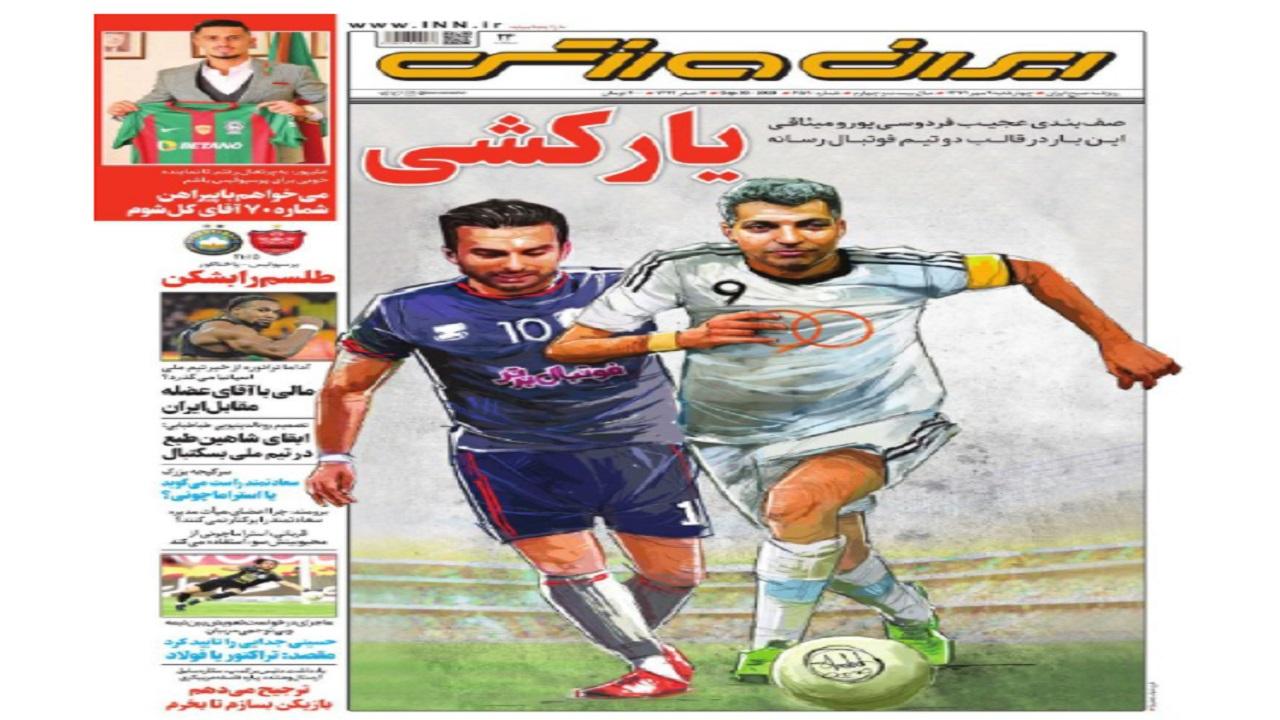 ایران ورزشی - ۹ مهر