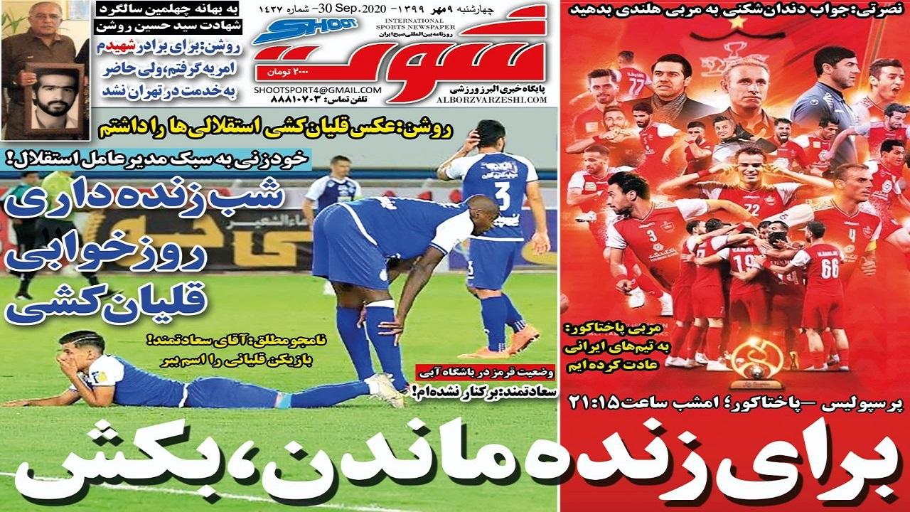 روزنامه شوت - ۹ مهر