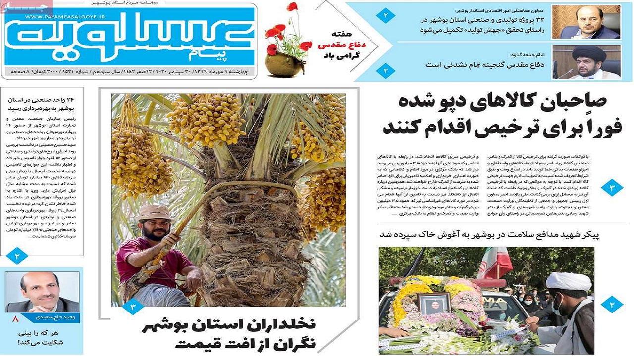 صفحه نخست روزنامههای بوشهر در ۹ مهر ۹۹