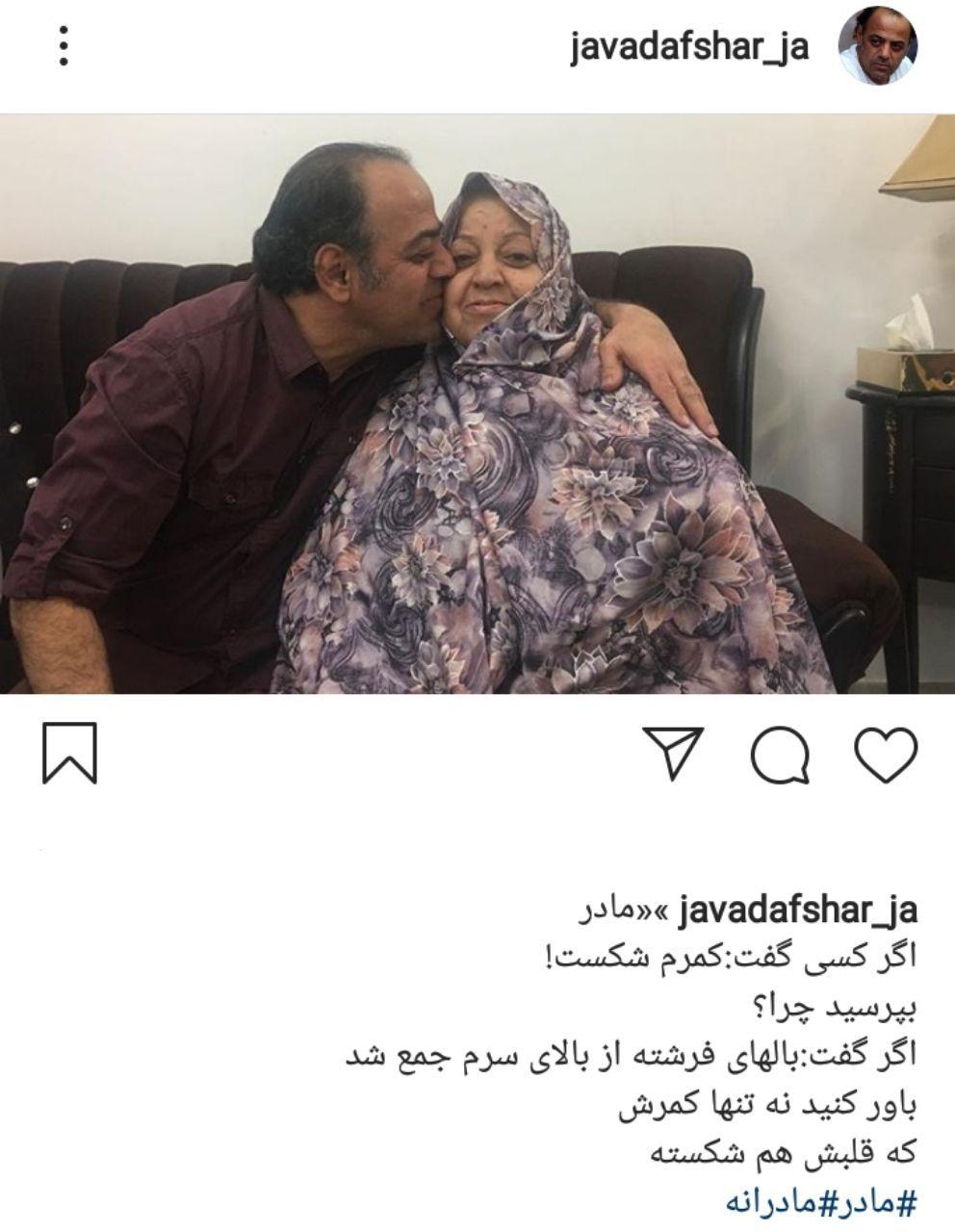 فوت مادر جواد افشار