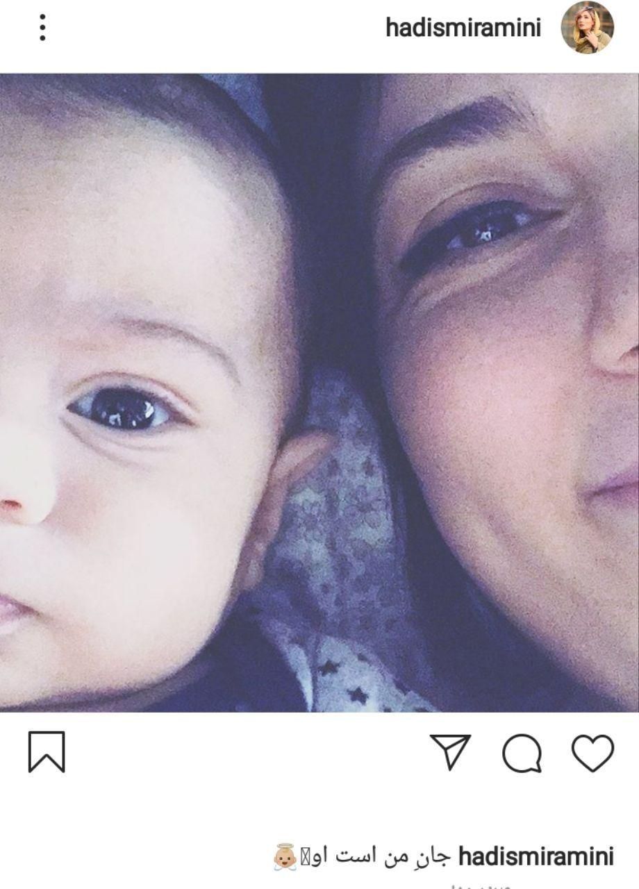 حدیث میرامینی و فرزندش