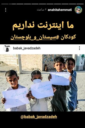 بچه های سیستان بدون اینترنت