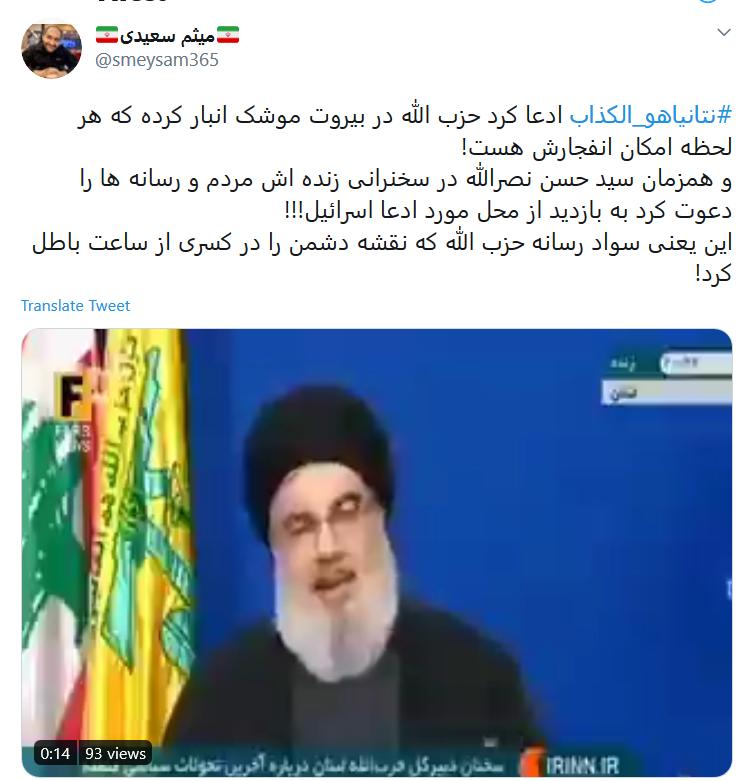 واکنش کاربران به سوتی نتانیاهو/ نتانیاهو الکذاب
