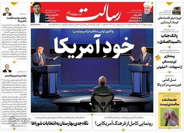 روزنامه های 10 مهر 99
