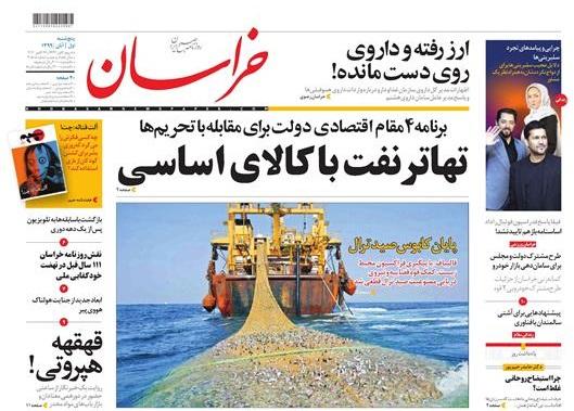 روزنامه خراسان