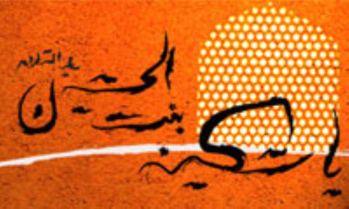 بانویی که با اشعار خود کربلا را زنده نگه داشت/اباعبدالله (ع) حضرت سکینه (س) را چگونه معرفی کردند؟
