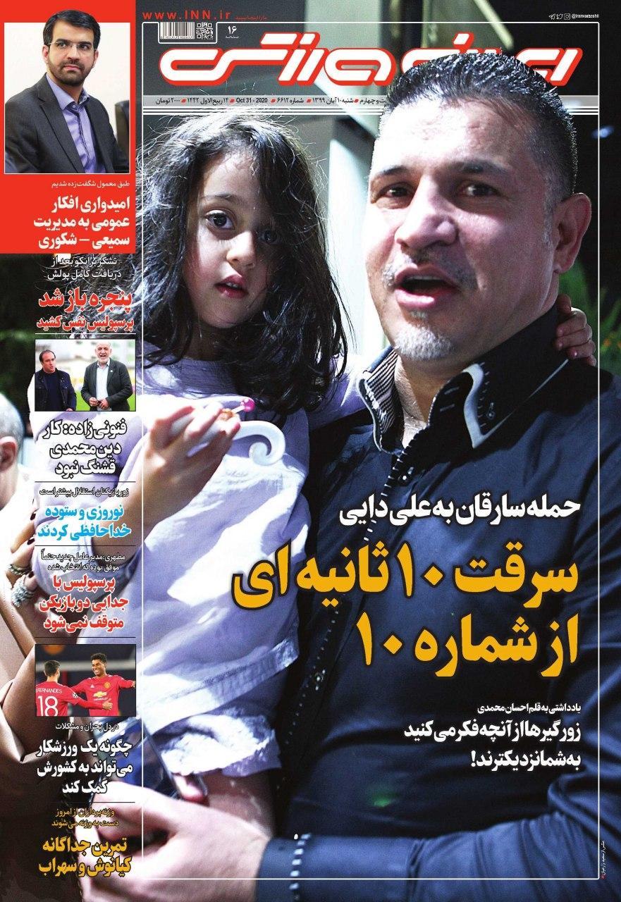 ایران ورزشی - ۱۰ آبان