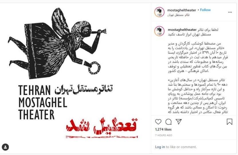 تماشاخانه «تئاتر مستقل تهران» تعطیل شد