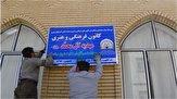 باشگاه خبرنگاران -اختصاص ۱۰۰میلیون تومان اعتبار به منظور راهاندازی کانونهای مساجد روستایی