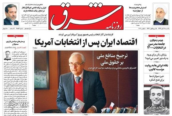 روزنامه های 11 آبان 99