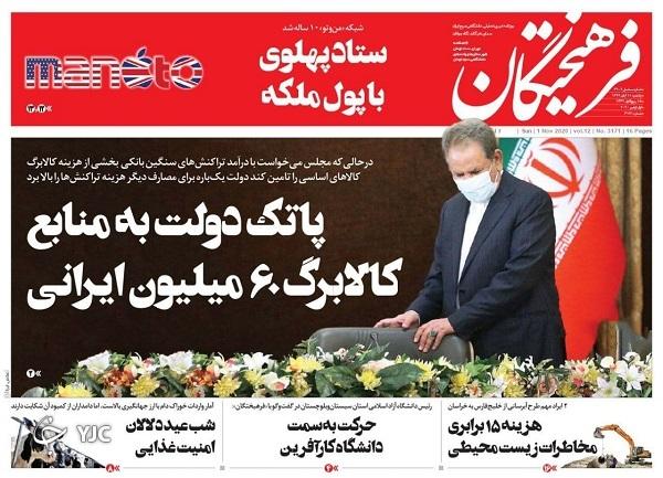 ضرر تعطیلی بیشتر است یا تداوم کرونا؟ / برگ ریزان دلار/ اقتصاد ایران پس از انتخابات آمریکا