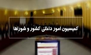 متن طرح اصلاح موادی از انتخابات ریاست جمهوری/معیارهای رجل مذهبی تعیین شد