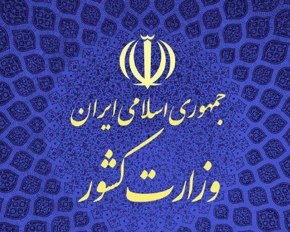 اعمال محدودیتهای تردد در ۲۵ مرکز استان از ظهر فردا
