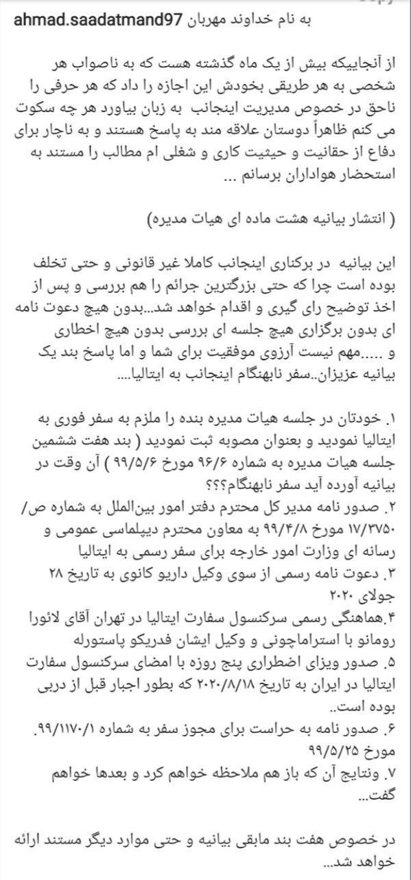 سعادتمند باز هم افشاگری کرد + عکس
