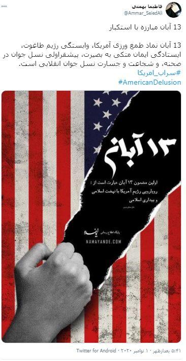 سیزدهم آبان نماد طمع ورزی آمریکا