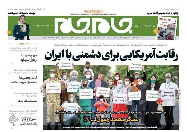 روزنامه های 12 آبان 99