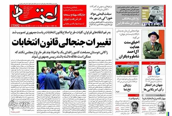کرونا، بدون توقف/ محدودیت سفر سراسری شد/ رقابت آمریکایی برای دشمنی با ایران