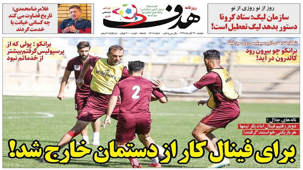 روزنامههای ورزشی ۱۲ آبان