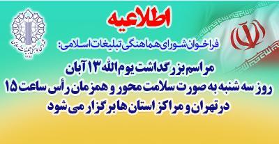 جزئیات برگزاری مراسم یوم الله ۱۳ آبان اعلام شد