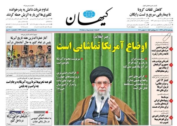 روزنامه های 14 آبان 99