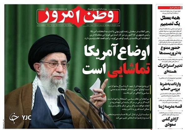 سیاست ایران درباره آمریکا تغییر نمیکند/ تاثیر همسانسازی بر سفره بازنشستگان/ اینترنت ماهوارهای در دست کاربران