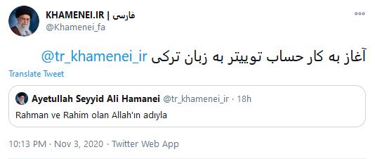 آغاز به کار حساب توییتر صفحه رهبری به زبان ترکی