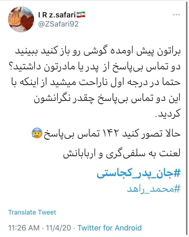 واکنش توئیتریها به حادثه تروریستی دانشگاه کابل
