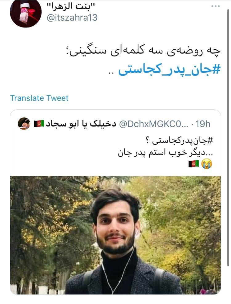 جان پدرواکنش توئیتریها به حادثه تروریستی دانشگاه کابل کجاستی