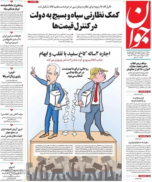 روزنامه های 15 آبان 99