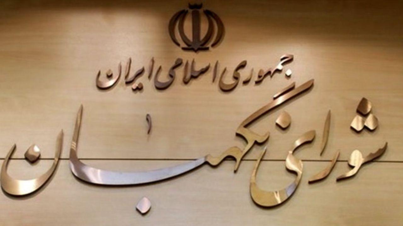 تصویب موافقتنامههای بینالمللی؛ «منگنه اخلاقی مجلس شورا»