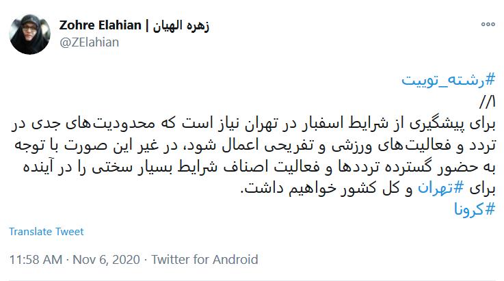 در تهران نیاز است که محدودیتهای جدی اعمال شود