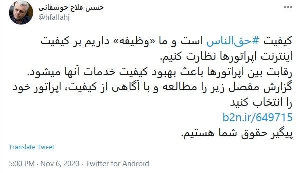 گزارش «گزارش کیفیت اینترنت در ایران»