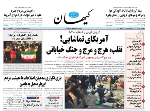 روزنامه های 17 آبان 99