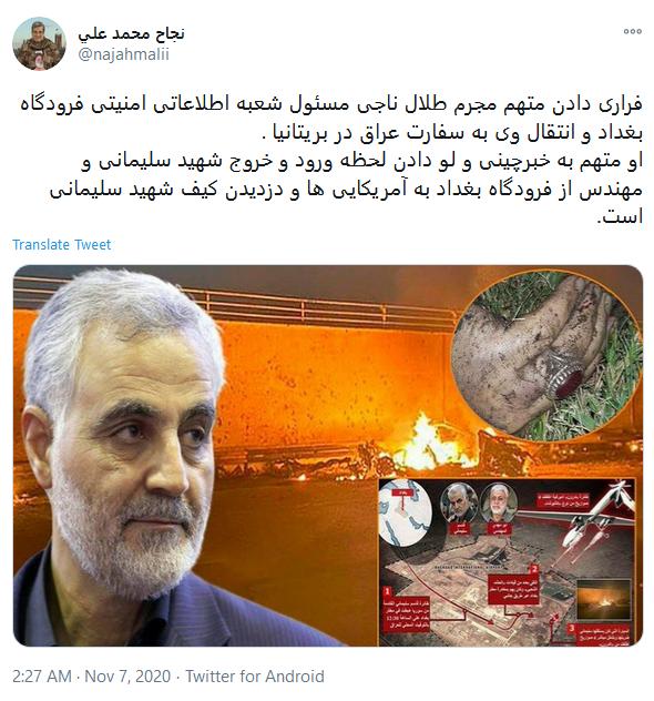 طلال ناجی متهم به خبرچینی و دزدیدن کیف شهید سلیمانی در فرودگاه بغداد است
