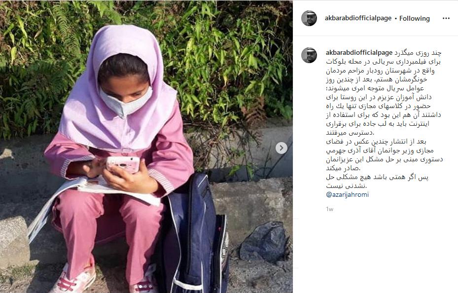 قدردانی وزیر ارتباطات از اکبر ابدی