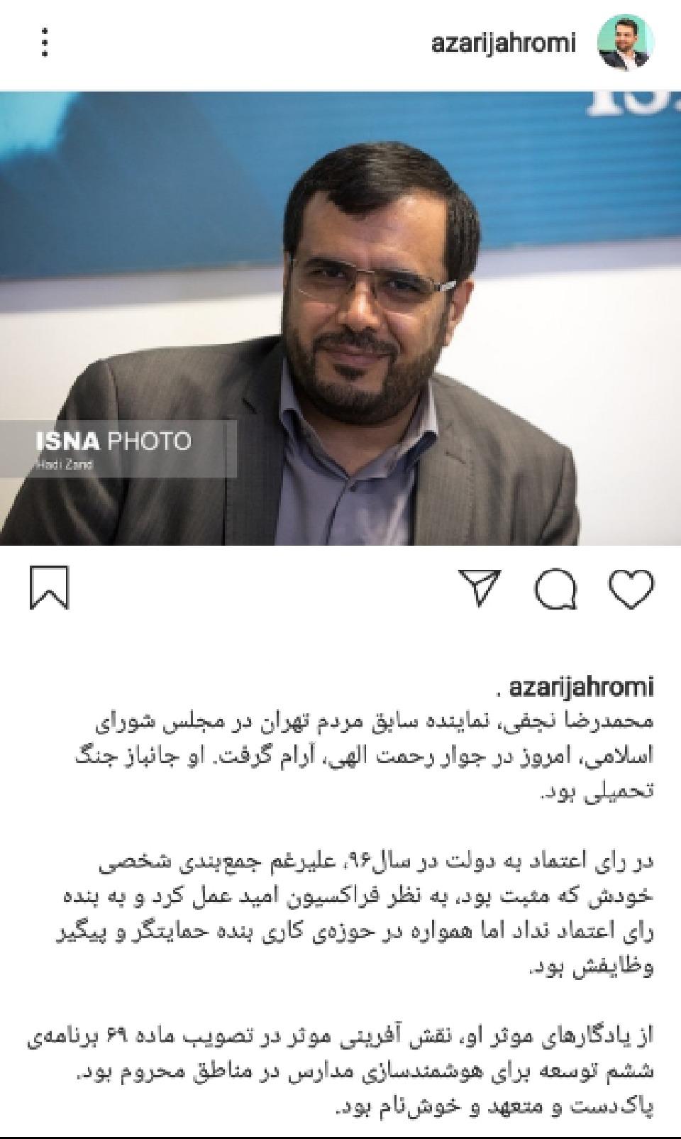 تسلیت جهرمی بابت درگذشت نماینده مجلس