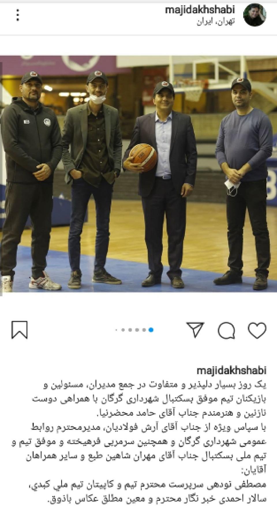مجید اخشابی در جمع بسکتبالیست ها
