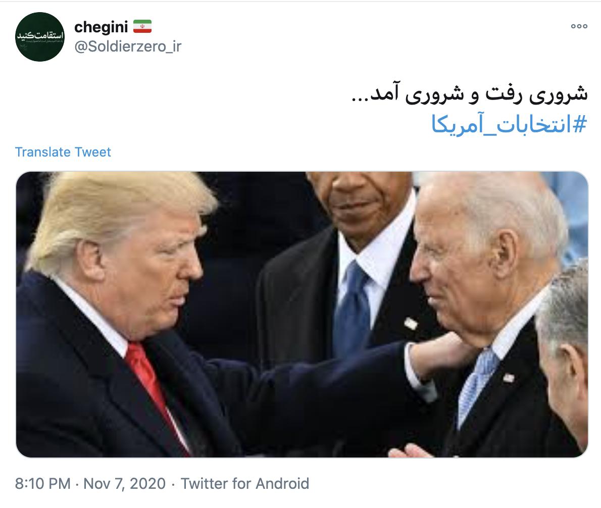 پیروزی جو بایدن به عنوان چهل و ششمین رئیس جمهور آمریکا