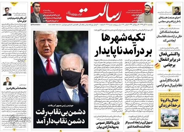 روزنامه های 18 آبان 99