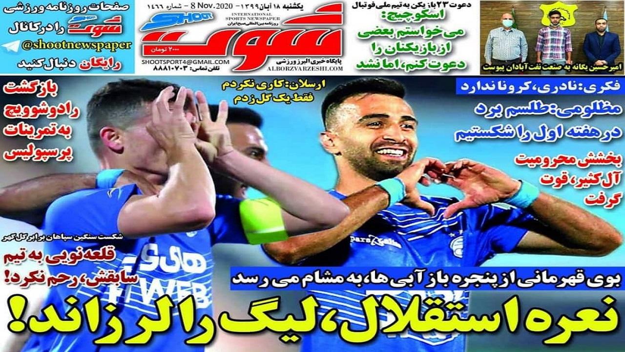 روزنامههای ورزشی ۱۸ آبان