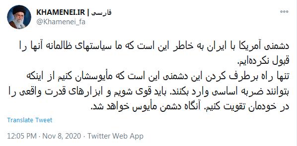 توئیت صفحه رهبری درباره عداوت آمریکا با ایران