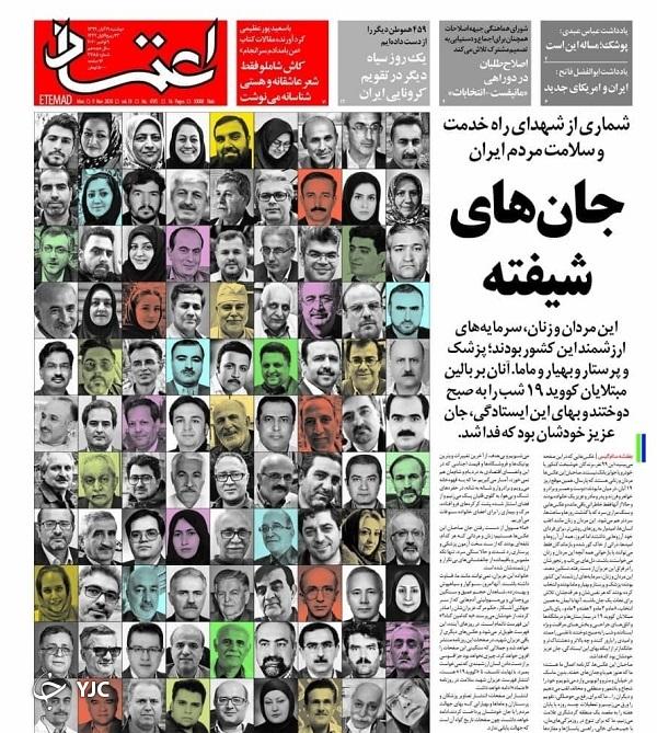 روزنامه های 19 آبان 99