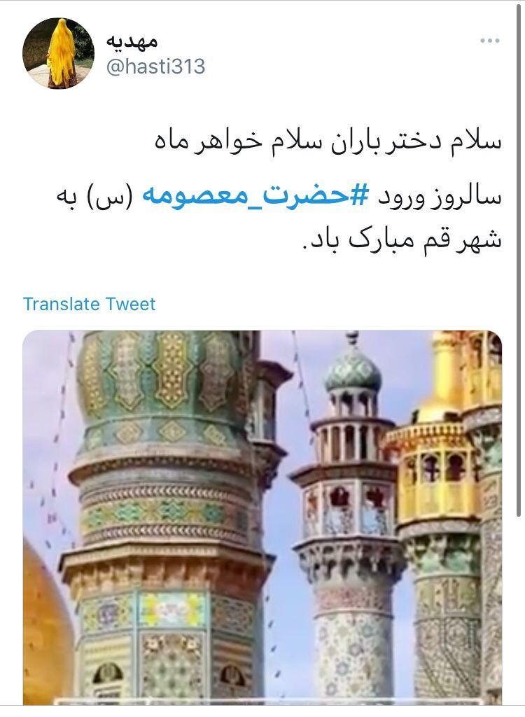 پست کاربران به مناسبت سالروز ورود حضرت معصومه (س) به قم