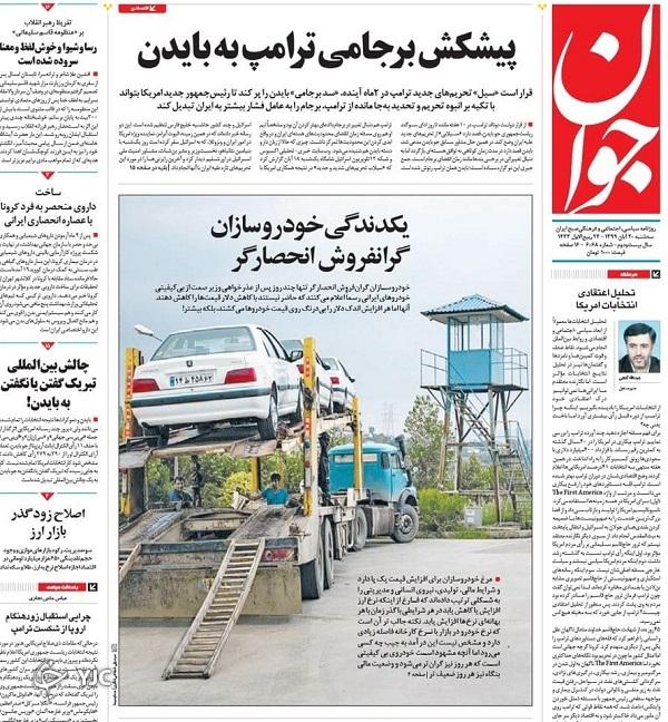 روزنامه های 20 آبان 99