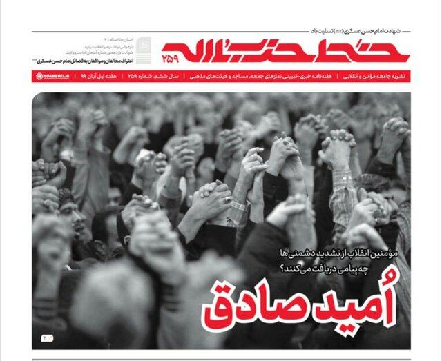 خط حزبالله ۲۵۹| مؤمنین انقلاب، از تشدید دشمنیها چه پیامی دریافت میکنند؟