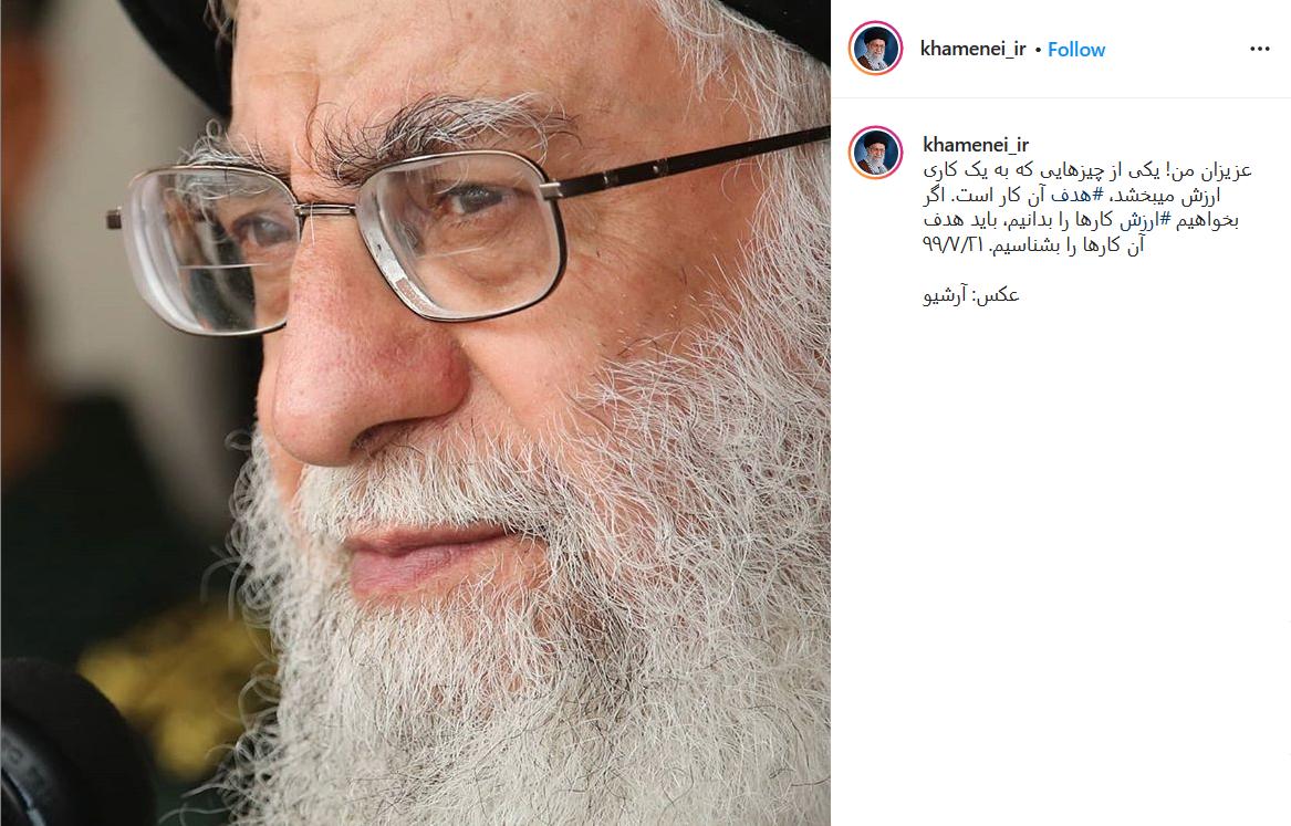 پست جدید اینستاگرام رهبر انقلاب خطاب به جوانان