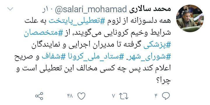 گلایه عضو شورای شهر تهران از ستاد ملی مقابله با ویروس کرونا