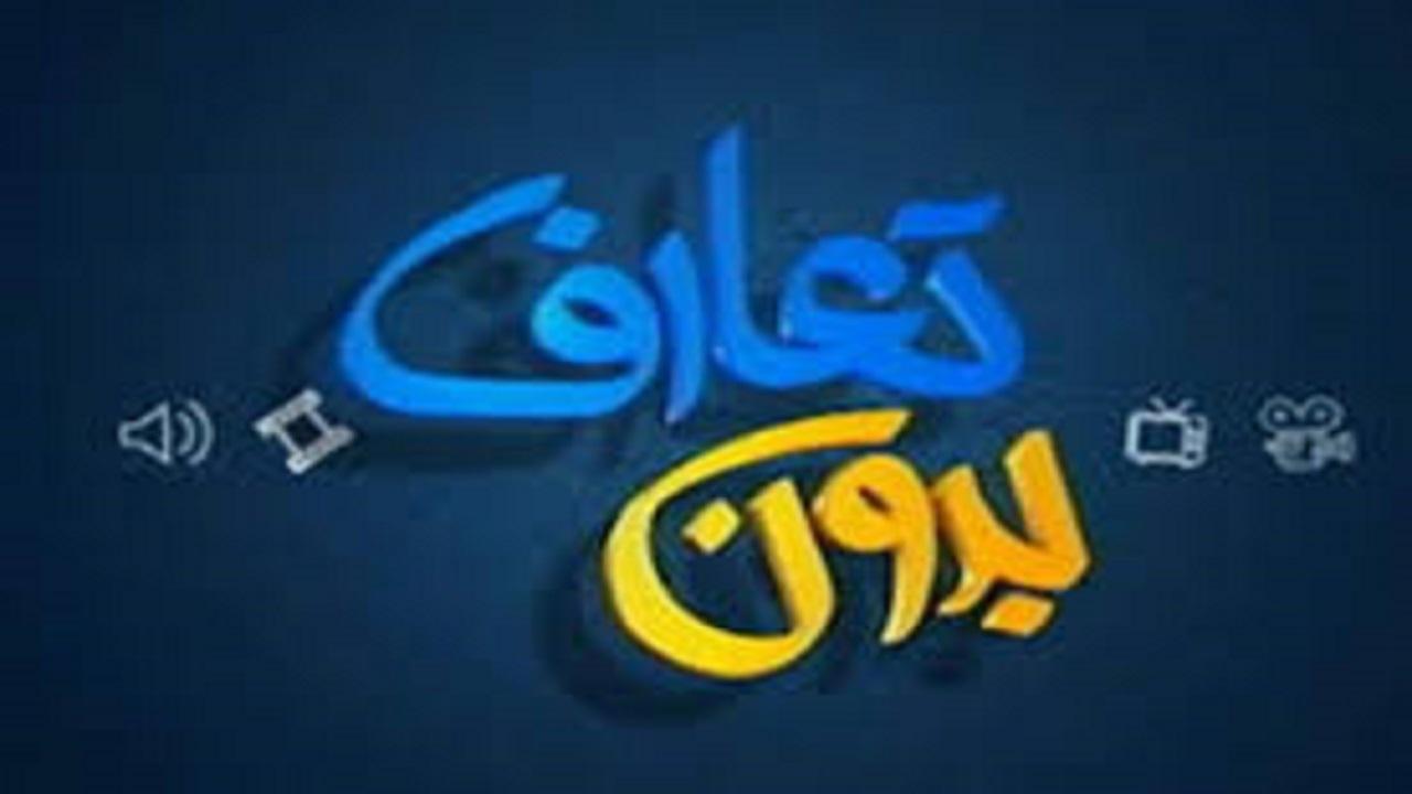بدون تعارف با عیالوارترین تاجر ایران! + فیلم