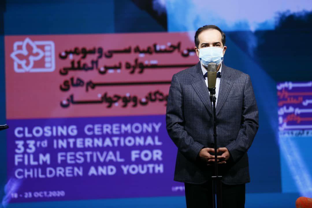 اختتامیه سیوسومین جشنواره بینالمللی فیلمهای کودکان و نوجوانان برگزار شد