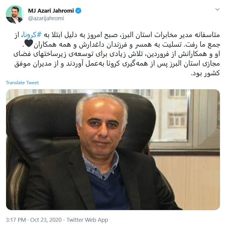 پیام تسلیت وزیر ارتباطات در رابطه با درگذشت مدیر مخابرات استان البرز